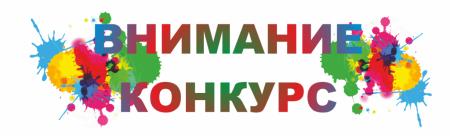 ВНИМАНИЕ КОНКУРС!